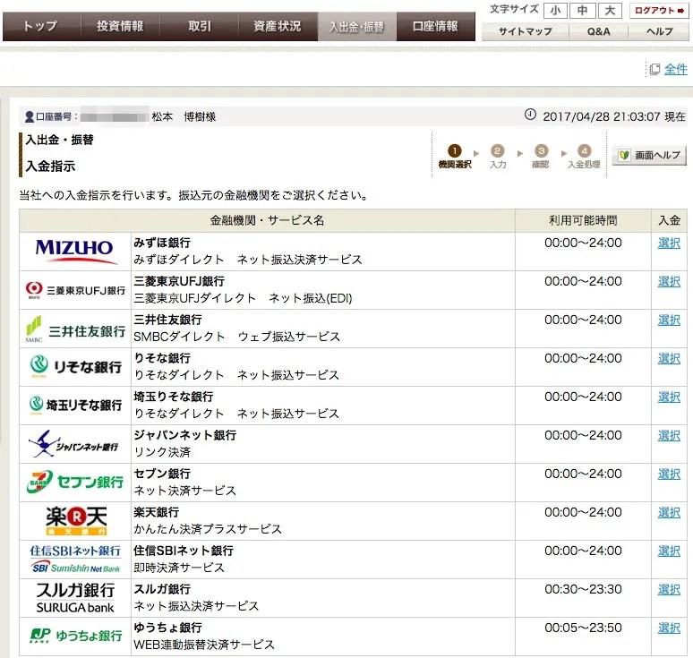 岡三オンライン証券の入金手順