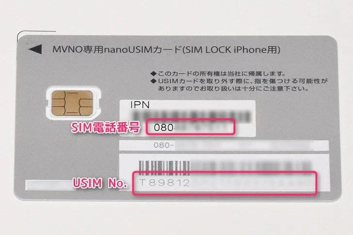 U-mobile Sの利用登録