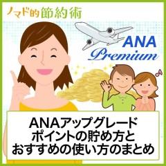 ANAアップグレードポイントの使い方や交換方法・有効期限・貯め方のまとめ
