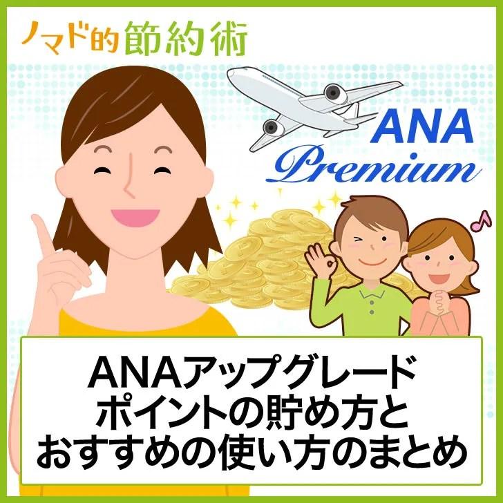 ANAアップグレードポイントの貯め方とおすすめの使い方のまとめ