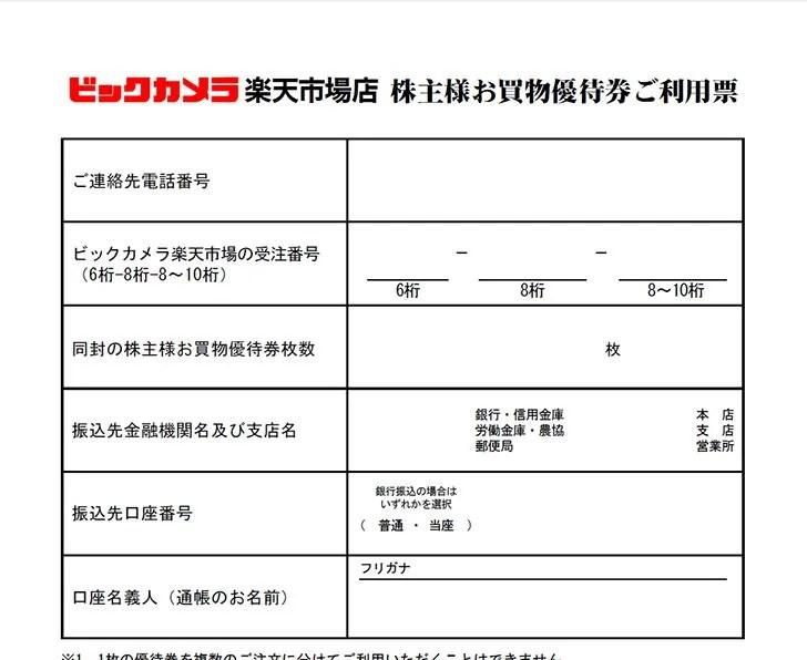 ビックカメラ楽天市場店 株主優待券 利用票