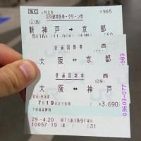 新神戸駅から京都駅までの切符