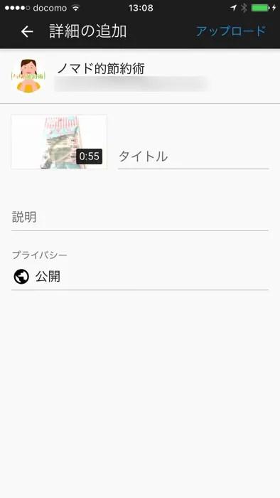 iPhoneからYouTube動画をアップロードする手順