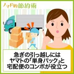 急ぎの引っ越しにはクロネコヤマトの「単身パック」と宅配便のコンボが役立つ