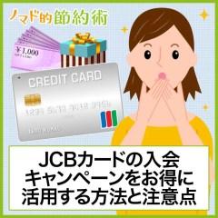 JCB CARD WやJCB一般カードの入会キャンペーンをお得にする方法・ポイント還元率を高める方法・注意点のまとめ