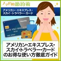 アメリカン・エキスプレス・スカイ・トラベラー・カードのお得な使い方徹底ガイド