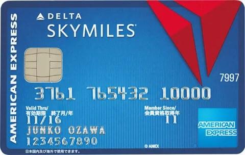 デルタ スカイマイル アメリカン・エキスプレス・カード(デルタアメックス)