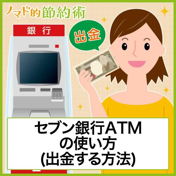 手数料0円でお金を下ろせる!セブン銀行ATMの使い方(出金する方法)