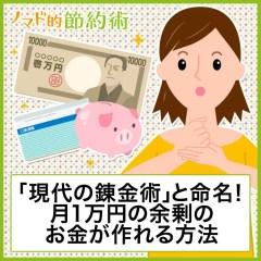 月1万円のお金を作る錬金術のやり方18種類。コツコツ地道に増やそう