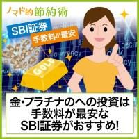 SBI証券は金・プラチナの手数料が最安!積立設定してみたのでやり方説明します