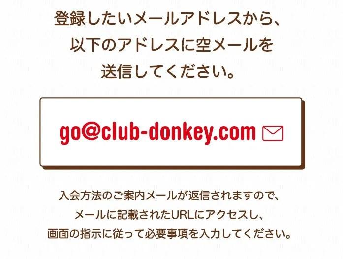 びっくりドンキーのクラブドンキーの登録画面