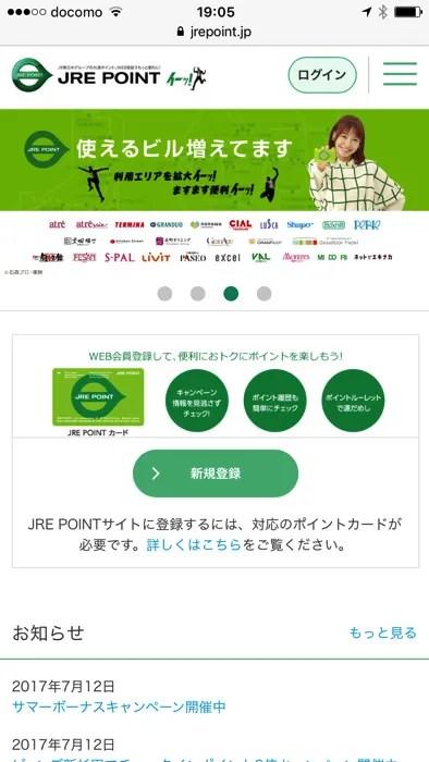 JREポイントカードのWEB会員登録のやり方