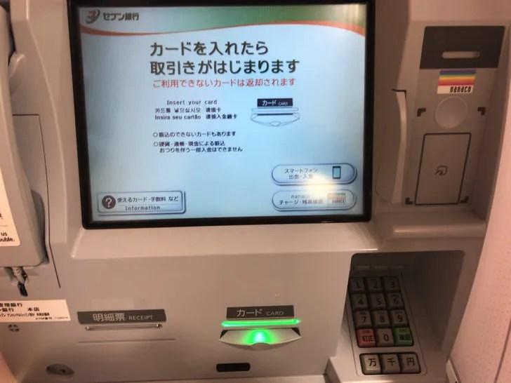 セブン銀行のATMで出金する手順