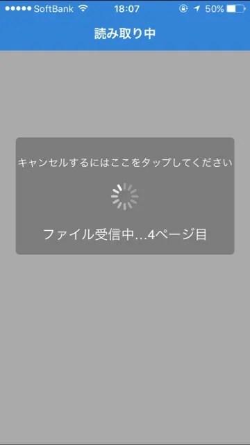 ScanSnap読取画面