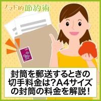 封筒を郵送するときの切手料金はいくらなの?A4サイズの封筒の料金も解説
