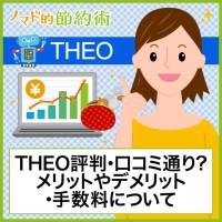 THEO(テオ)は評判・口コミ通りなのか実験中!テオのメリットやデメリット・手数料についてのまとめ