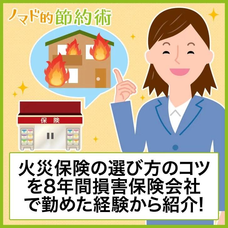 火災保険の選び方のコツ