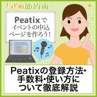 Peatixでイベント申込ページの作り方・登録方法・手数料・使い方