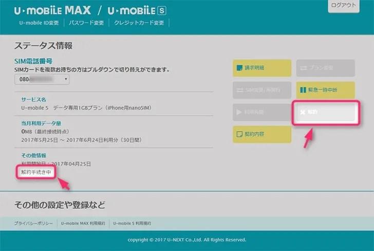 U-mobile Sの解約手順