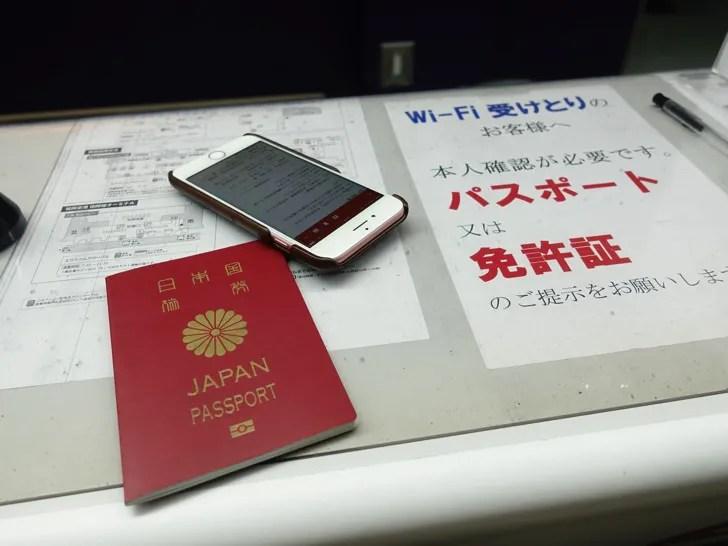 イモトのWi-Fi 成田空港で受け取り