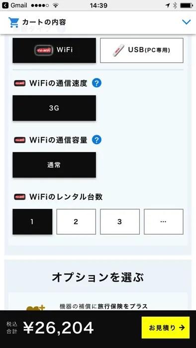 イモトのWi-Fiを予約する流れ
