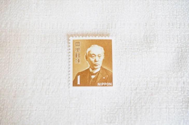 普通切手の1円切手