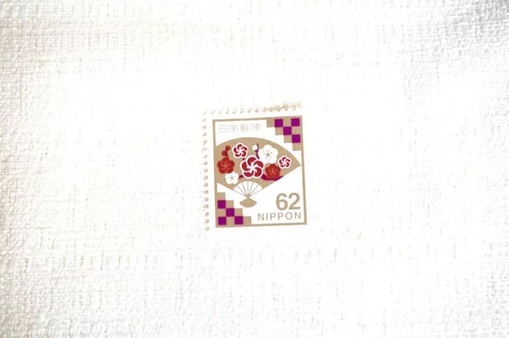 普通切手の慶事用62円切手