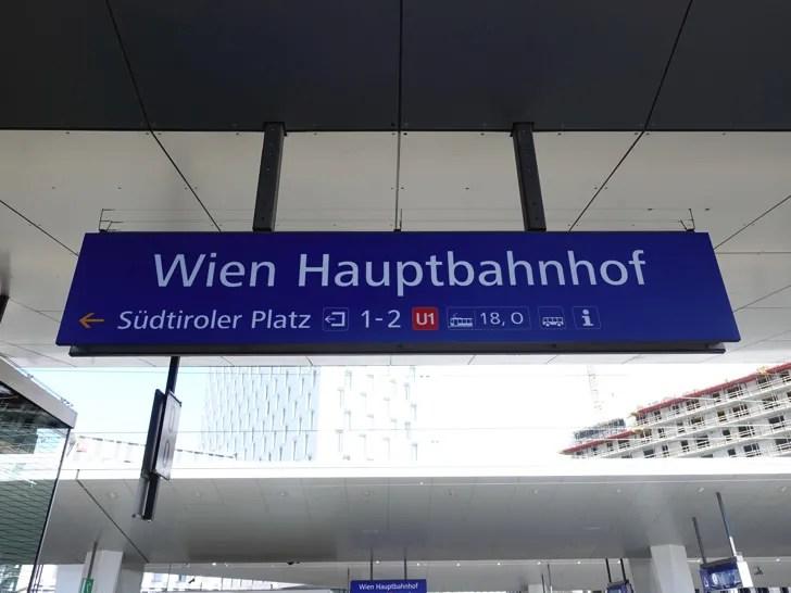オーストリア国鉄 wien hauptbahnhof