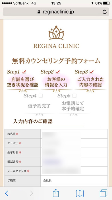 レジーナクリニックの無料カウンセリング申込手順