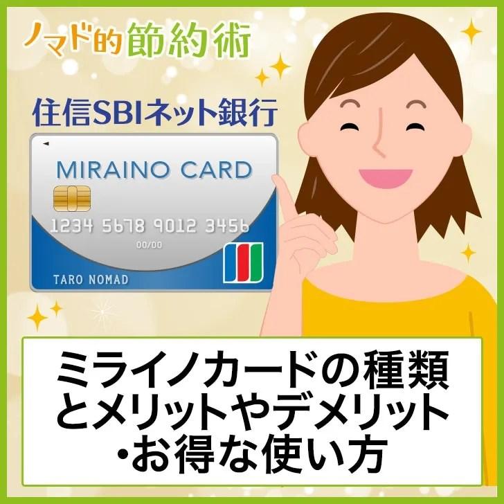 ミライノカードの種類とメリットやデメリット・お得な使い方まとめ