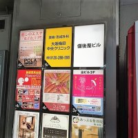 大阪梅田中央クリニックのビル