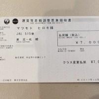JAL 運賃等差額調整票兼領収書