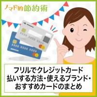 フリルでクレジットカード払いする方法・使えるブランド・おすすめカードのまとめ