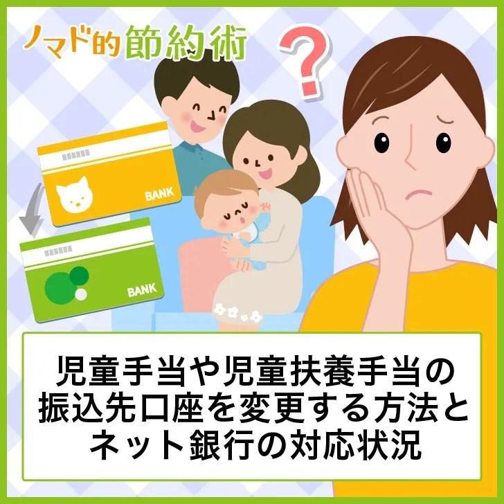 児童手当や児童扶養手当の振込先口座を変更する方法