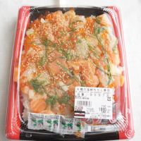 コストコの6種の海鮮ちらし寿司(パッケージ)