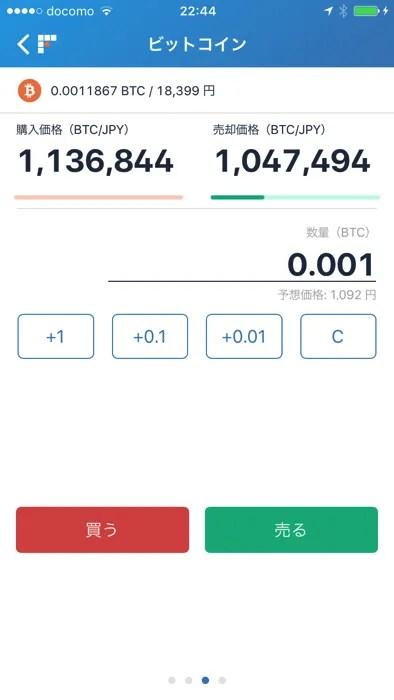 ビットフライヤーのアプリでビットコインを買う方法