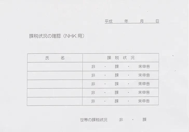 課税状況の確認(NHK用)