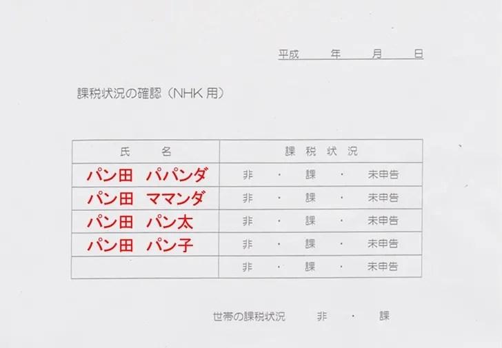 課税状況の確認(NHK用)記入例