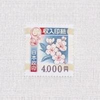 収入印紙(4,000円)