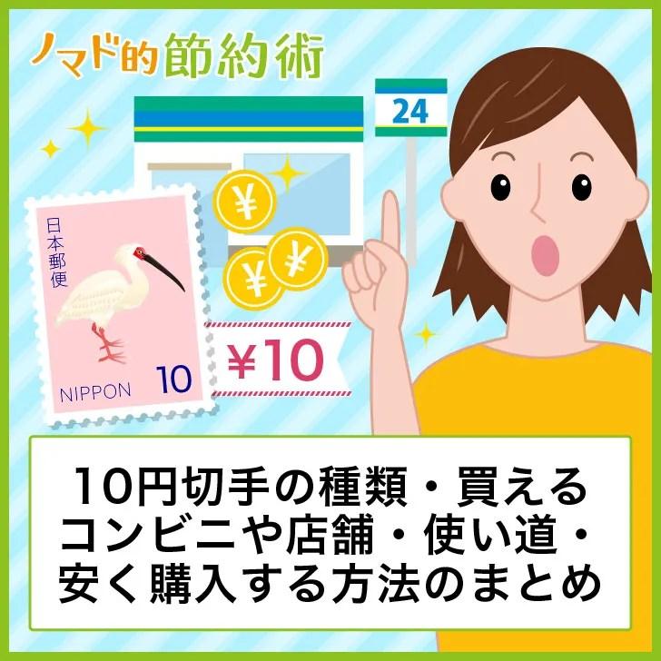 10円切手の種類・買えるコンビニや店舗・使い道・安く購入する方法のまとめ