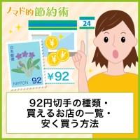 92円切手の種類・帰るお店の一覧・安く買う方法