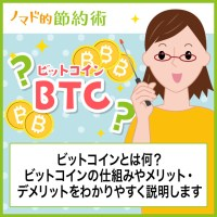 ビットコインとは何?