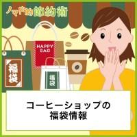 コーヒーショップの福袋情報