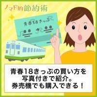 青春18きっぷの買い方を写真付きで紹介。