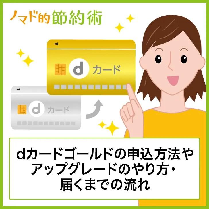 dカード GOLDの申込方法やアップグレードのやり方・届くまでの流れ
