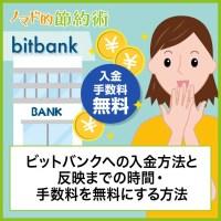 ビットバンクへの入金方法と反映までの時間・手数料を無料にする方法