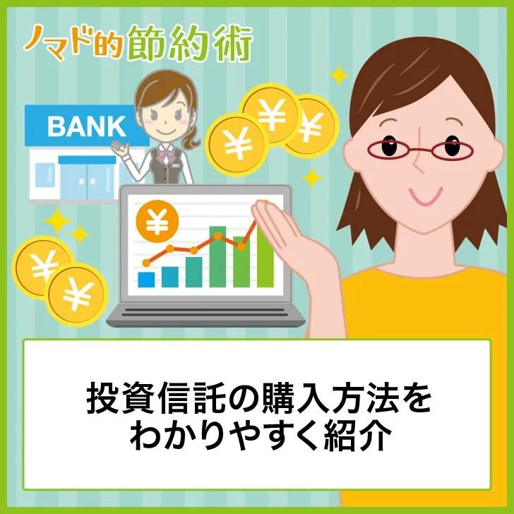 投資信託の購入方法をわかりやすく紹介