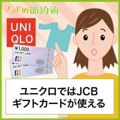 ユニクロやGUでJCBギフトカードが使えるかやクレカ併用できるか実験してみた結果