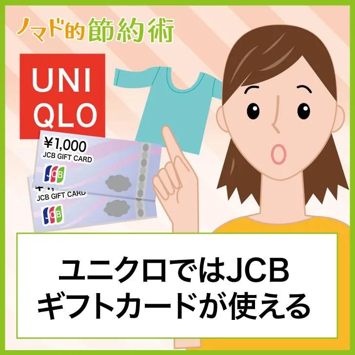 ユニクロではJCBギフトカードが使える