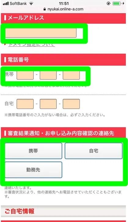 【アコムACカード】メールアドレス・電話番号・審査結果通知